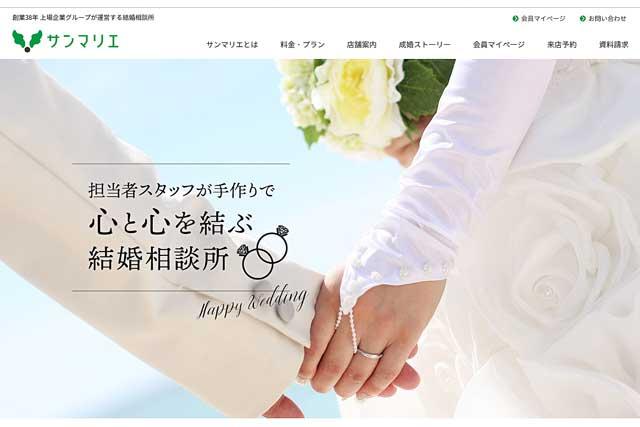 サンマリエ公式サイト画像