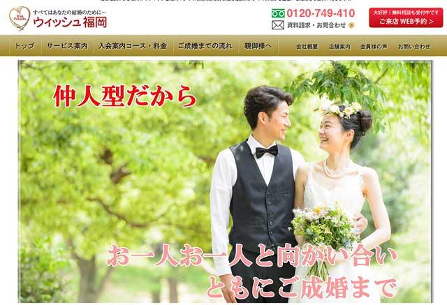 ウィッシュ福岡公式サイト画像