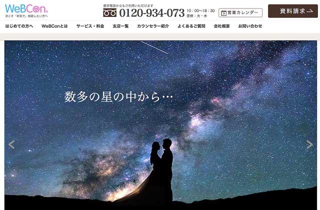 ウェブコン全国に22店ある舗仲人型結婚相談所