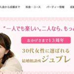 福岡の地元密着型結婚相談所ジュブレ