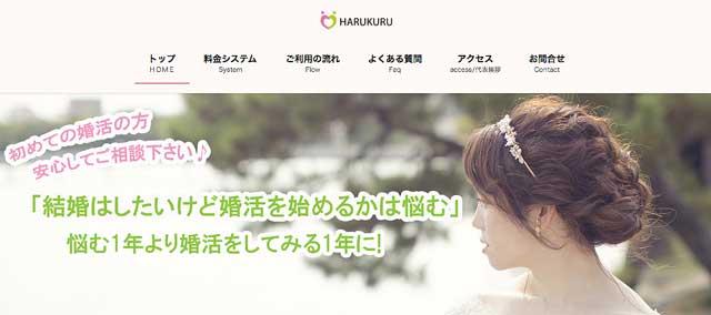 ハルクル福岡トップページ画像