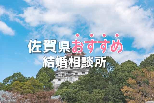 佐賀県結婚相談所タイトル