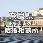 奈良県結婚相談所タイトル