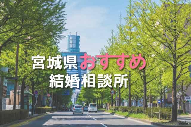 宮城県結婚相談所タイトル