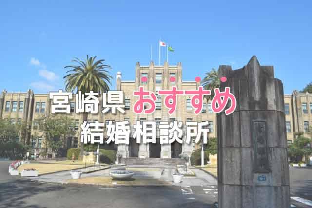 宮崎県結婚相談所タイトル
