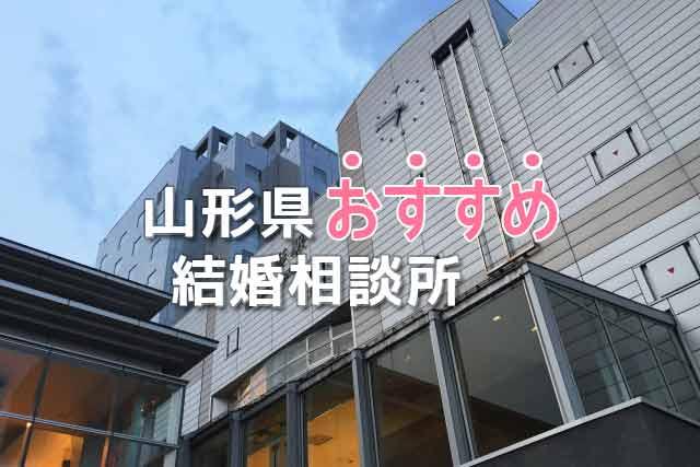 山形県結婚相談所タイトル