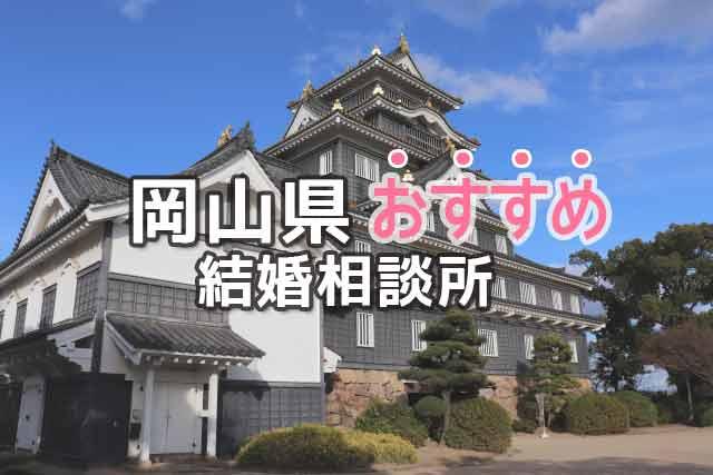 岡山県結婚相談所タイトル画像