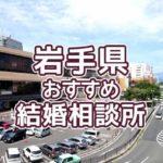 岩手県結婚相談所タイトル