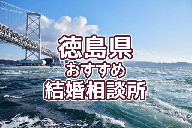 徳島県結婚相談所タイトル
