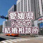 愛媛県結婚相談所タイトル