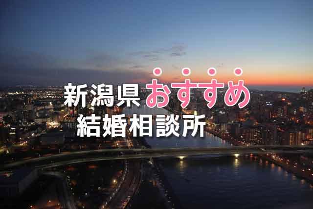 新潟県結婚相談所タイトル