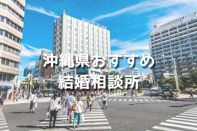 沖縄県の結婚相談タイトル画像