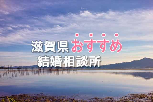 滋賀県結婚相談所タイトル
