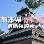 熊本県結婚相談所タイトル画像