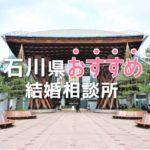石川県結婚相談所タイトル画像