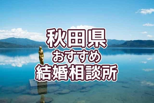 秋田県結婚相談所タイトル