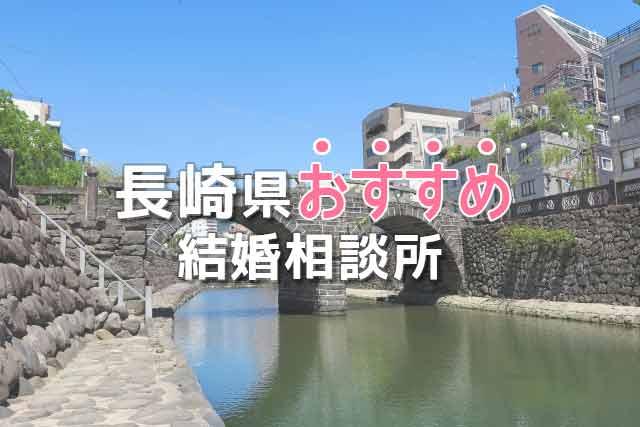 長崎県結婚相談所タイトル