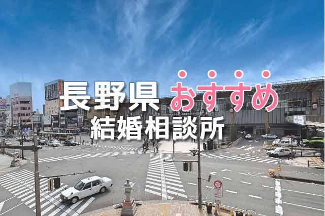 長野県結婚相談所タイトル