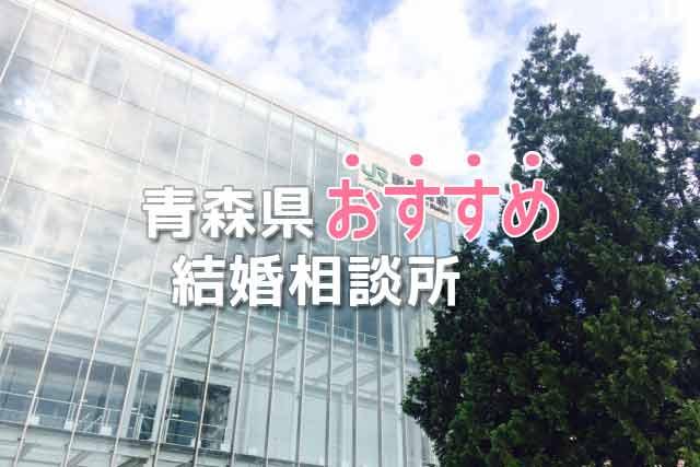 青森県結婚相談所タイトル