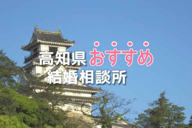 高知県結婚相談所タイトル