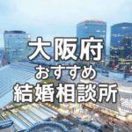 大阪府結婚相談所タイトル