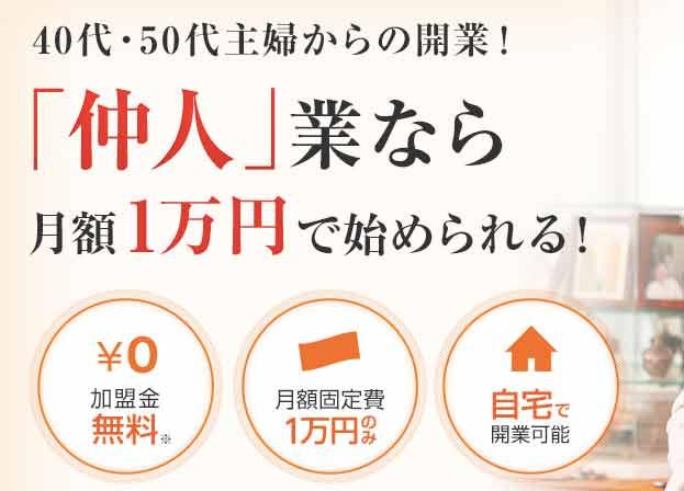 日本仲人協会に加盟している結婚相談所は、在宅ビジネスを目的として運営している人もいる