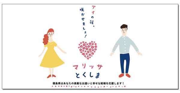徳島県で婚活