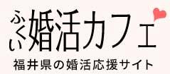 地方婚活福井県
