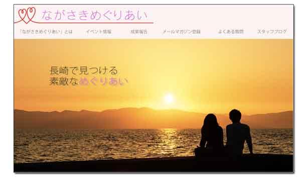長崎県の結婚相談所