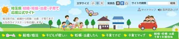 埼玉県婚活支援サービス