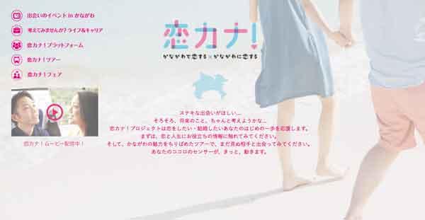 神奈川県の婚活支援サービス