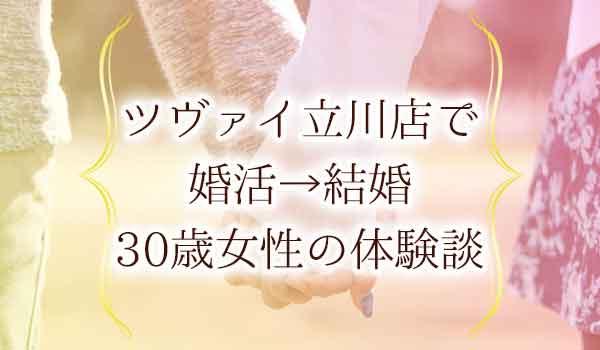 ツヴァイ立川店30歳女性