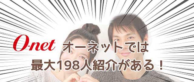 オーネットの紹介人数は年間で198人
