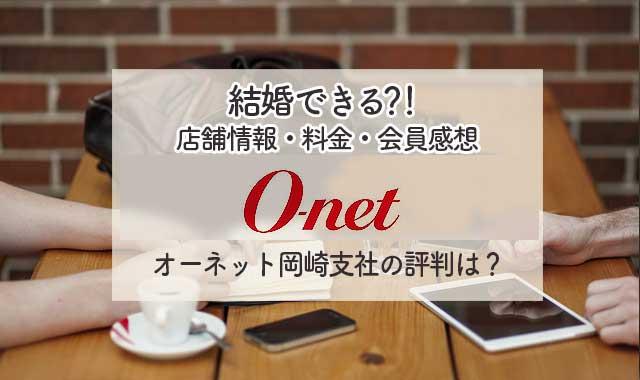オーネット岡崎支社口コミ評判