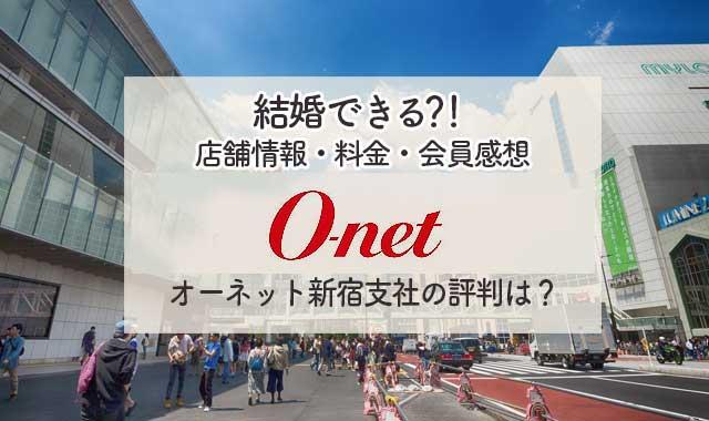 オーネット新宿支社口コミ評判