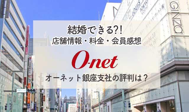 楽天オーネット銀座支社口コミ評判