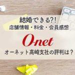 楽天オーネット高崎支社口コミ評判