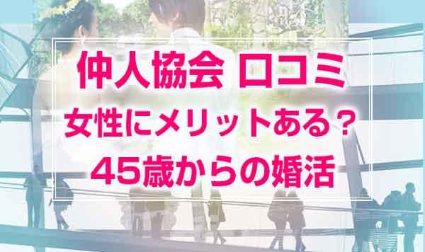 仲人協会は女性45歳からの東京で婚活体験談