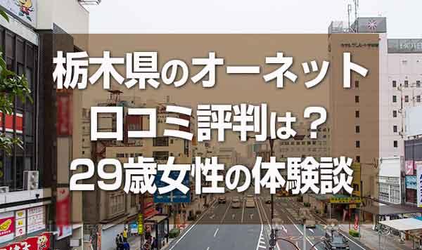 栃木県のオーネット口コミ評判