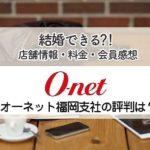 オーネット福岡支社口コミ評判