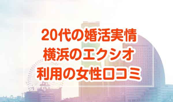 神奈川県横浜市エクシオパーティー体験談