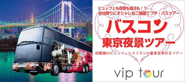 バスツアー東京夜景