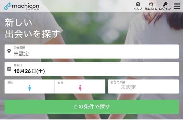 街コンジャパンバスツアー公式サイト画像