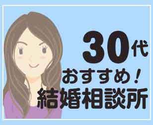 30代におすすめ結婚相談所