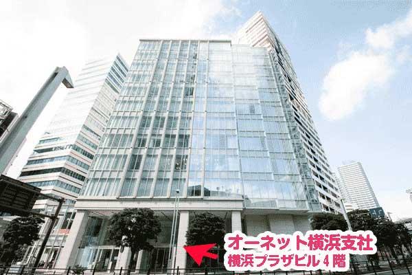 オーネットの横浜支社があるビル外観