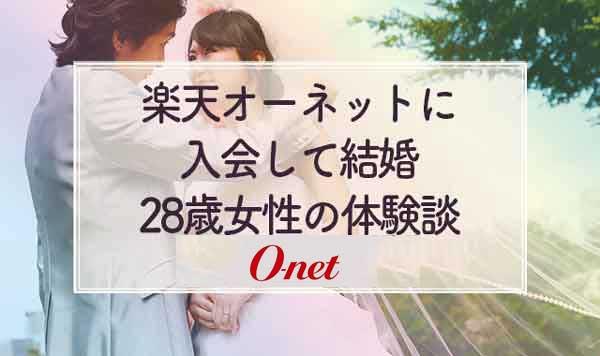 オーネット横浜支社体験談