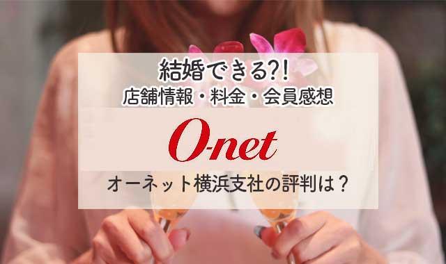 オーネット横浜支社口コミ評判