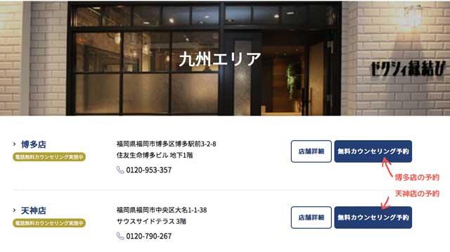 福岡県のゼクシィ縁結びエージェント予約申し込み画面イメージ