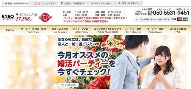 エクシオ全国で開催される婚活パーティー・イベントの申し込み画面
