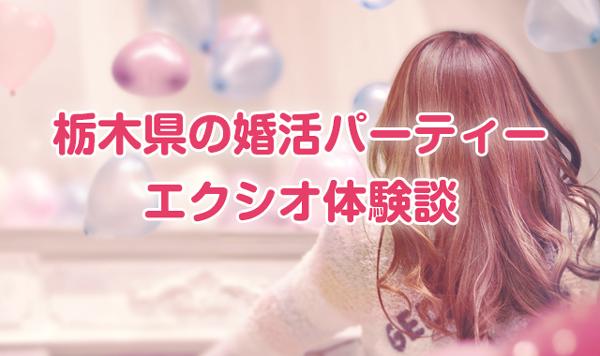 栃木県エクシオ宇都宮体験談